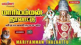 மாரியம்மன் தாலாட்டு | வீரமணிதாசன் | அம்மன் பாடல்கள | Maariamman Thalattu | Tamil Devotional |
