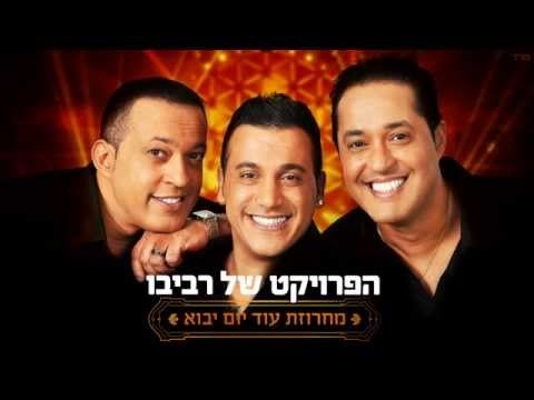 -     | The Revivo Project - Od Yom Yavo Medley