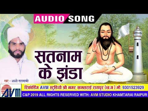 शशी सतनामी Shashi Satnami   Cg Panthi Geet   Satnam Ke Jhanda   Chhattisgarhi Song   AVMGANA