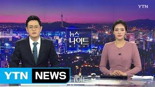 [YTN 뉴스나이트] 다시보기 2020년 01월 10일 - 1부