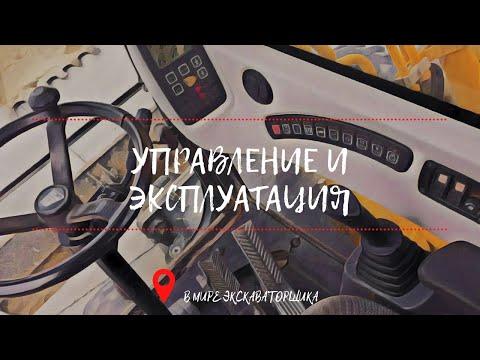 Эксплуатация колёсного экскаватора. (Control Of The Excavator)