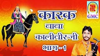 Kaliveer ji Devta Karak- Kuldevta- Part 2 of 2- Ramesh Jogi- Jai kuldevta