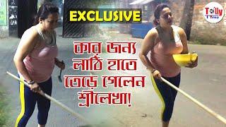 কার জন্য লাঠি হাতে তেড়ে গেলেন Sreelekha Mitra? দেখুন Exclusive Video