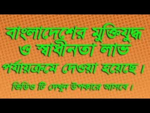BCS Preparation|| bd liberation war||বাংলাদেশের মুক্তিযুদ্ধ ও স্বাধীনতা লাভ