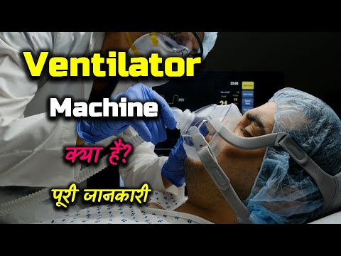 What is Ventilator Machine With Full Information? – [Hindi] – Quick Support