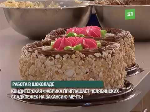 Кондитерская фабрика приглашает челябинских сладкоежек на вакансию мечты