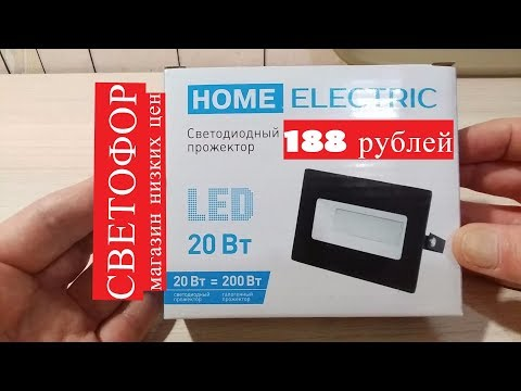 Прожектор 20Вт Из СВЕТОФОРА за 188р.