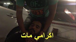 مقلب الموت في احمد حسن شوفوا الي حصل|اكرامي هجرس