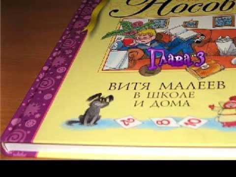 Н  Н Носов Витя Малеев в школе и дома