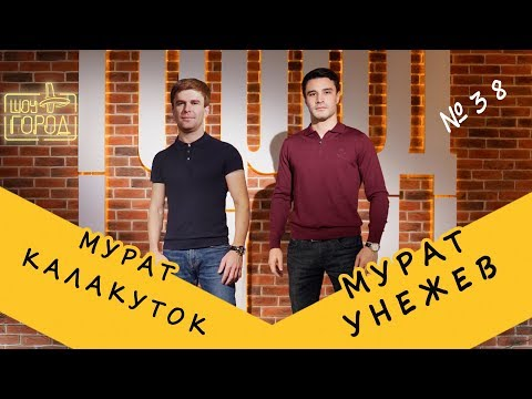 Шоу «Город» #38. В гостях: Мурат Унежев и Мурат Калакуток (01.12.2019)