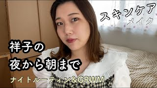 【Vlog】エレガント人生祥子の1日〜ナイトルーティン&GRWM編〜