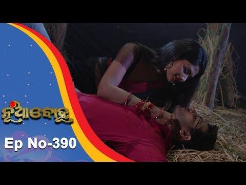 Nua Bohu | Full Ep 390 | 13th Oct 2018 | Odia Serial - TarangTV thumbnail