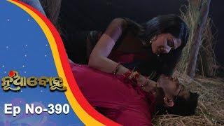 Nua Bohu | Full Ep 390 | 13th Oct 2018 | Odia Serial - TarangTV
