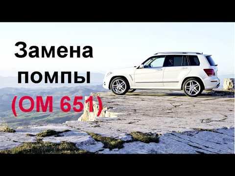 Замена помпы Mercedes Benz W204, X204 (OM 651) 2.2CDI