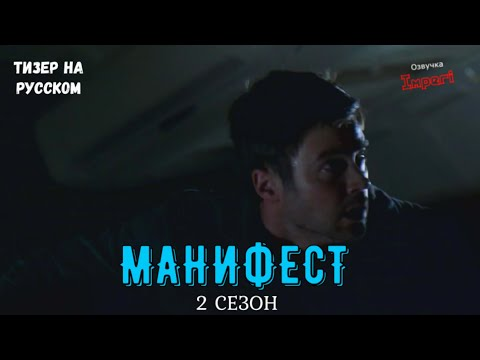 Манифест 2 сезон / Manifes Season 2/ Русский Тизер