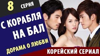 С КОРАБЛЯ НА БАЛ ► 8 Серия  Корейские сериалы на русском новые корейские сериалы