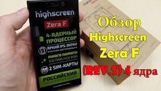 Highscreen Zera F  (Rev.S) Обзор обновленной 4-х ядерной версии отличного бюджетного смартфона