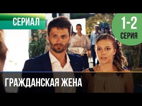 ▶️ Гражданская жена 1 и 2 серия - Мелодрама | Фильмы и сериалы - Русские мелодрамы
