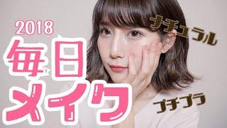 【プチプラ】最近の毎日メイク【ナチュラル盛れ】 蒼川愛 検索動画 1