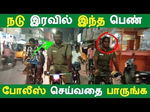 நடு இரவில் இந்த பெண் போலீஸ் செய்வதை பாருங்க| Tamil News |