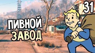 Fallout 4 Прохождение На Русском 31 ПИВНОЙ ЗАВОД