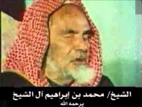 لا تجعلوا الدنيا أكبر همكم الشيخ محمد بن إبراهيم آل الشيخ Youtube