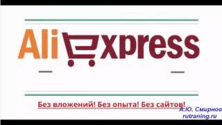 Как заработать на ссылках на товары с aliexpress с помощью Youtube?