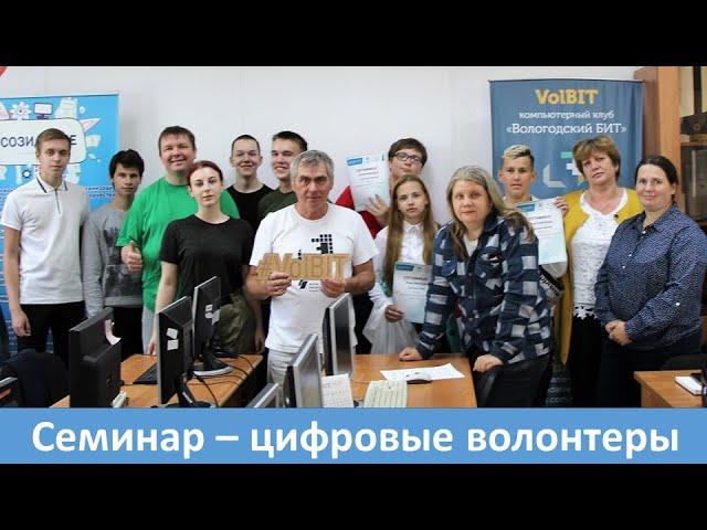 Видео с семинара для цифровых волонтеров и наставников