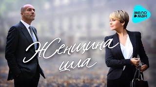 Анжелика Варум  - Женщина шла   (Альбом 2016)