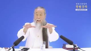 10119강 정부의 이판과 사판(1_3)[대한민국 미래 포럼]