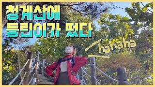 [Vlog] 청계산 등산 브이로그 | 초보 등산러 코스…
