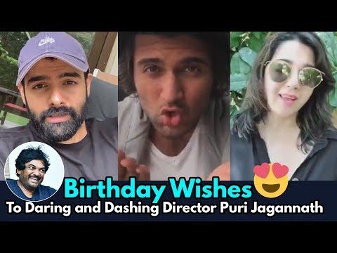 Celebrities Birthaday Wishes To Director Puri Jagannadh | Vijay Deverakonda | Ram | Charmy Kaur | DC