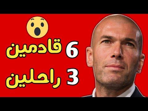 6 لاعبين يريدهم زيدان بشكل عاجل و3 سيرحلون فورا عن ريال مدريد