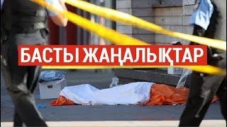 Басты жаңалықтар. 12.07.2019 күнгі шығарылым / Новости Казахстана