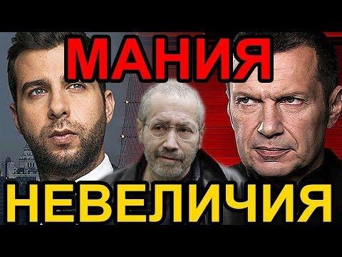 Соловьев неадекватный мегаломан со стажем. Леонид Радзиховский