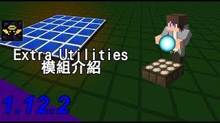 Extra Utilities 模組教學 1.12.2