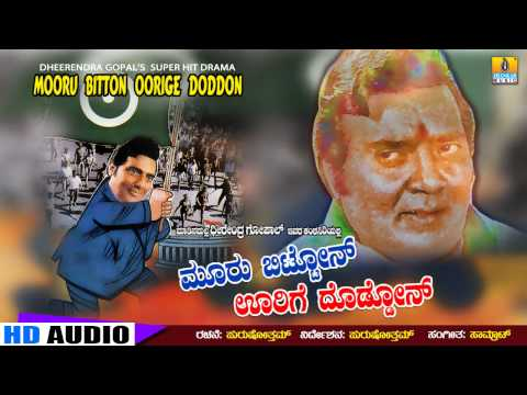 dhirendra gopal drama free download