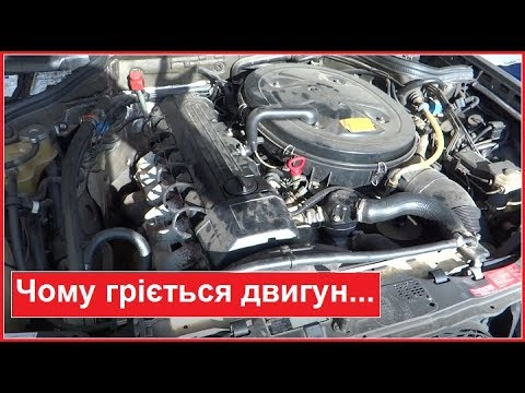 Чому гріється двигун. Всі причини перегріву і кипіння двигуна Мерседес 124 - мотор 3.0