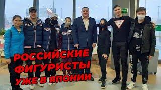 Сборная России по фигурному катанию прилетела в Японию на командный чемпионат мира