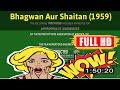 [ [BEST OF MEMORIES] ] No.84 @Bhagwan Aur Shaitan (1959) #The8165cudcl