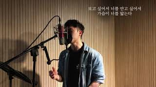 [커버]먼데이키즈 - 가을안부 (Cover by지동국)