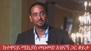 የዘመን ቅብብሎሽ : Talk With Artist Mikiyas Mohammed - ቆይታ ከአርቲስት ሚኪያስ ሞሃመድ ጋር
