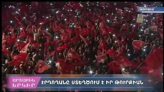 Էրդողանի երազած Թուրքիան․ «ժողովրդավարությունը» կփոխարինվի նախագահականով