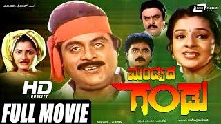 Mandiyada Gandu Kannada Full Movie | Ambarish | Srishanti | Meghana | Vajramuni | Latest Upload 2017