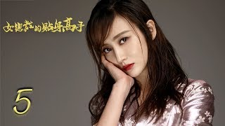 Female CEOs Bodyguard | EP5 | 女总裁的贴身高手 | Letv Official