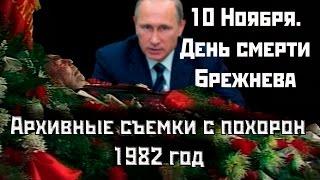 Как хоронили Л. И.  Брежнева  архивные кадры 1982г  полная версия