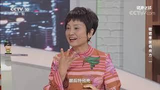 [健康之路]敬老孝亲有良方(一) 润眼方| CCTV科教