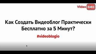 Как создать видеоблог: пошаговая инструкция