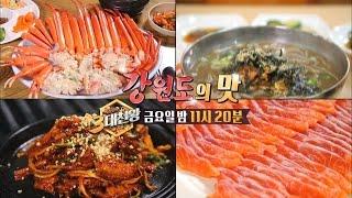 [4월 28일 예고] 봄 여행 주간 특집 '강원도의 맛…
