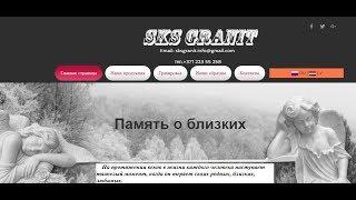 sksmaster - надгробия, памятники на могилу, оформление могил фото
